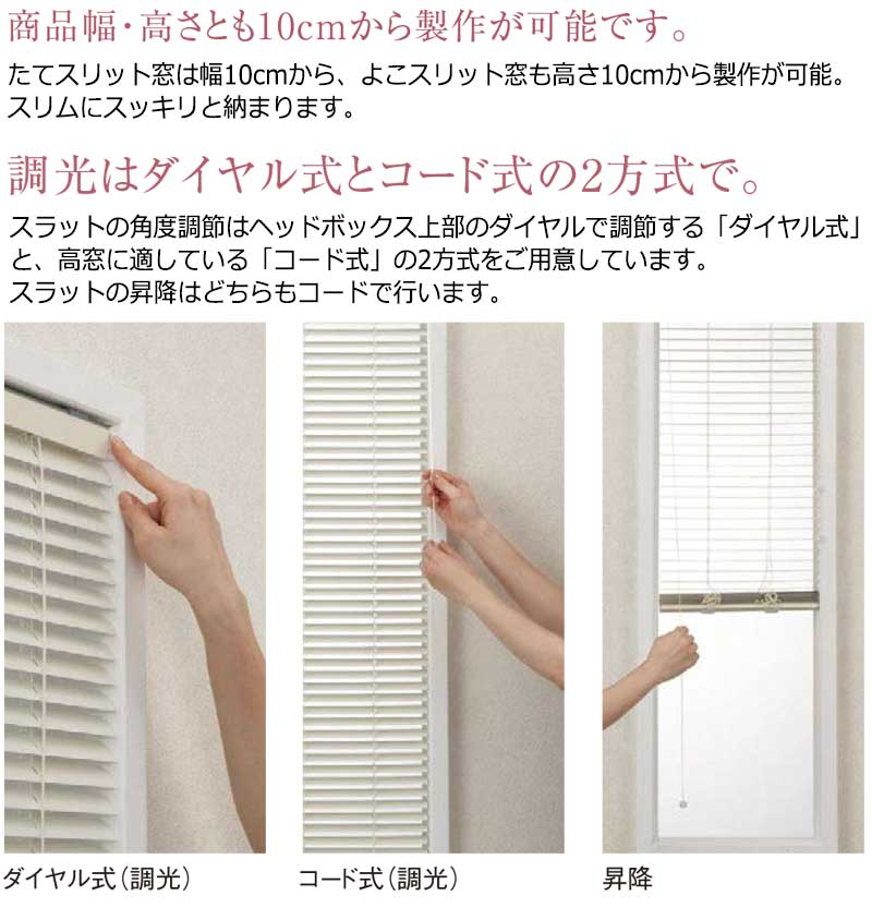 スリット窓 10cmから製作可能 カーテンレール取付け 小窓