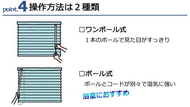 ブラインドの操作はワンポール式とポール式