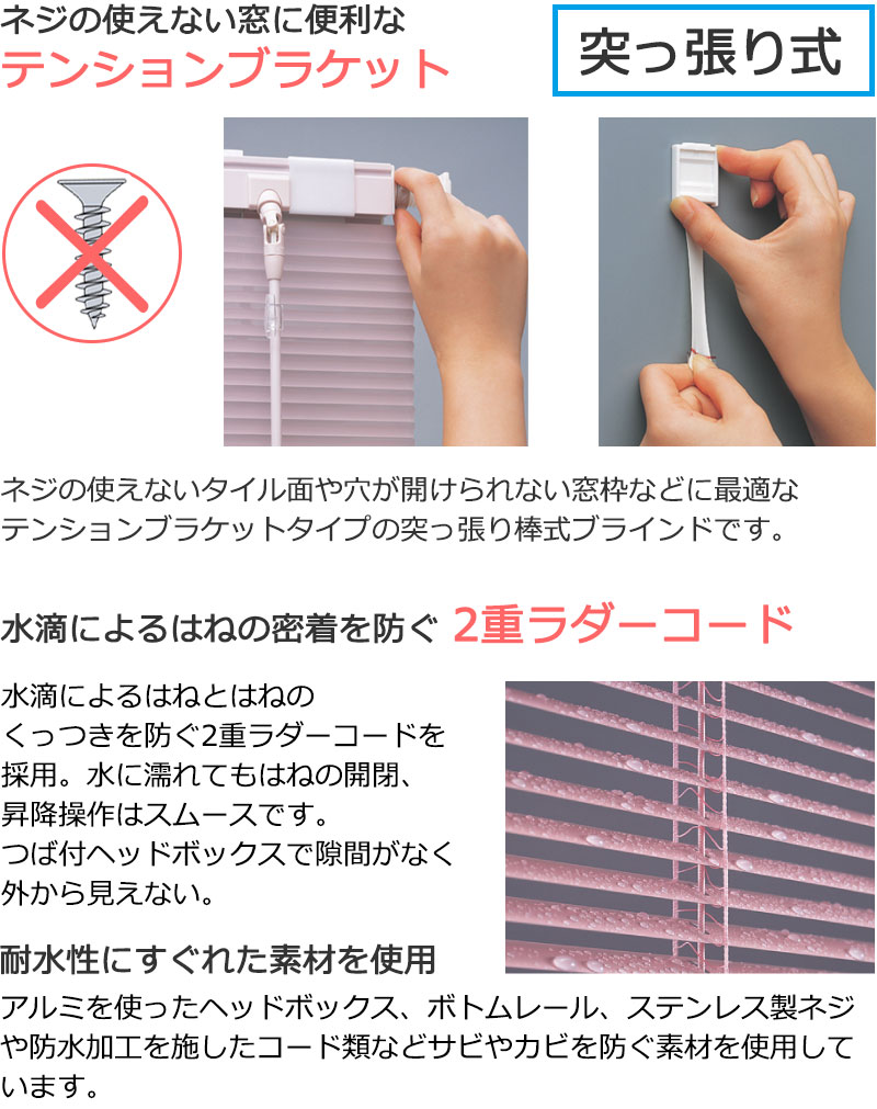 ネジの使えない窓に便利なテンションブラケット