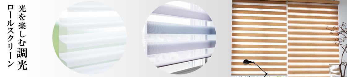 自由自在に採光調整 調光 スクリーン