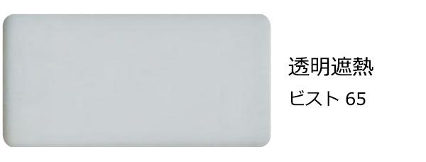 サンゲツ gf1407 ガラスフィルム