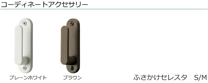 ふさかけセレスタ S/M