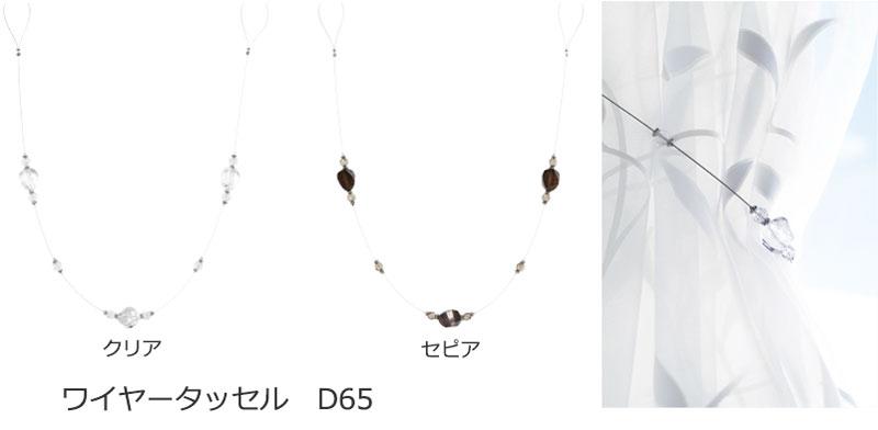 ワイヤータッセル D65