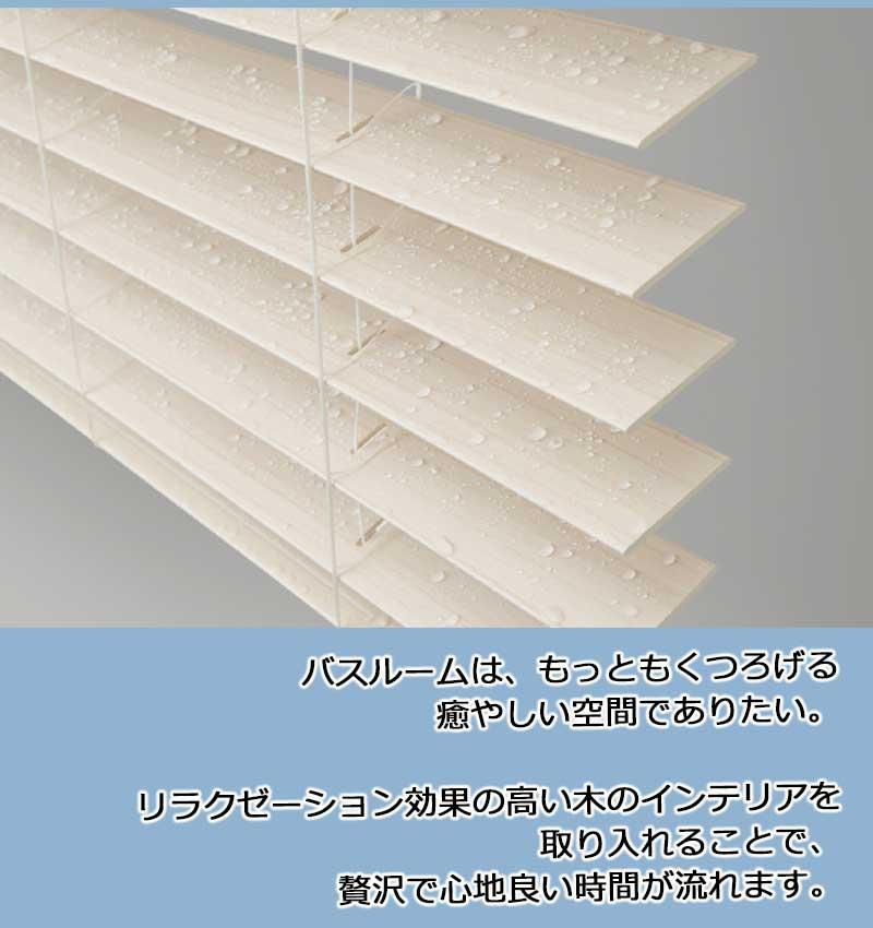 木製調耐水ブラインド